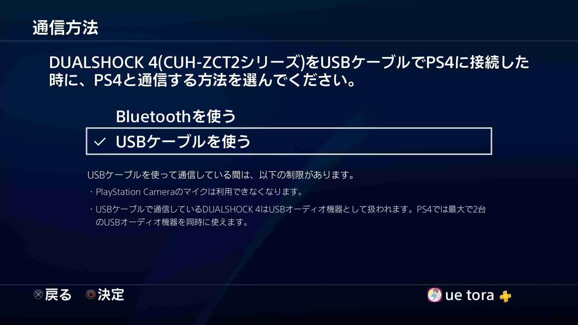 【PS4】有線コントローラーを使う設定