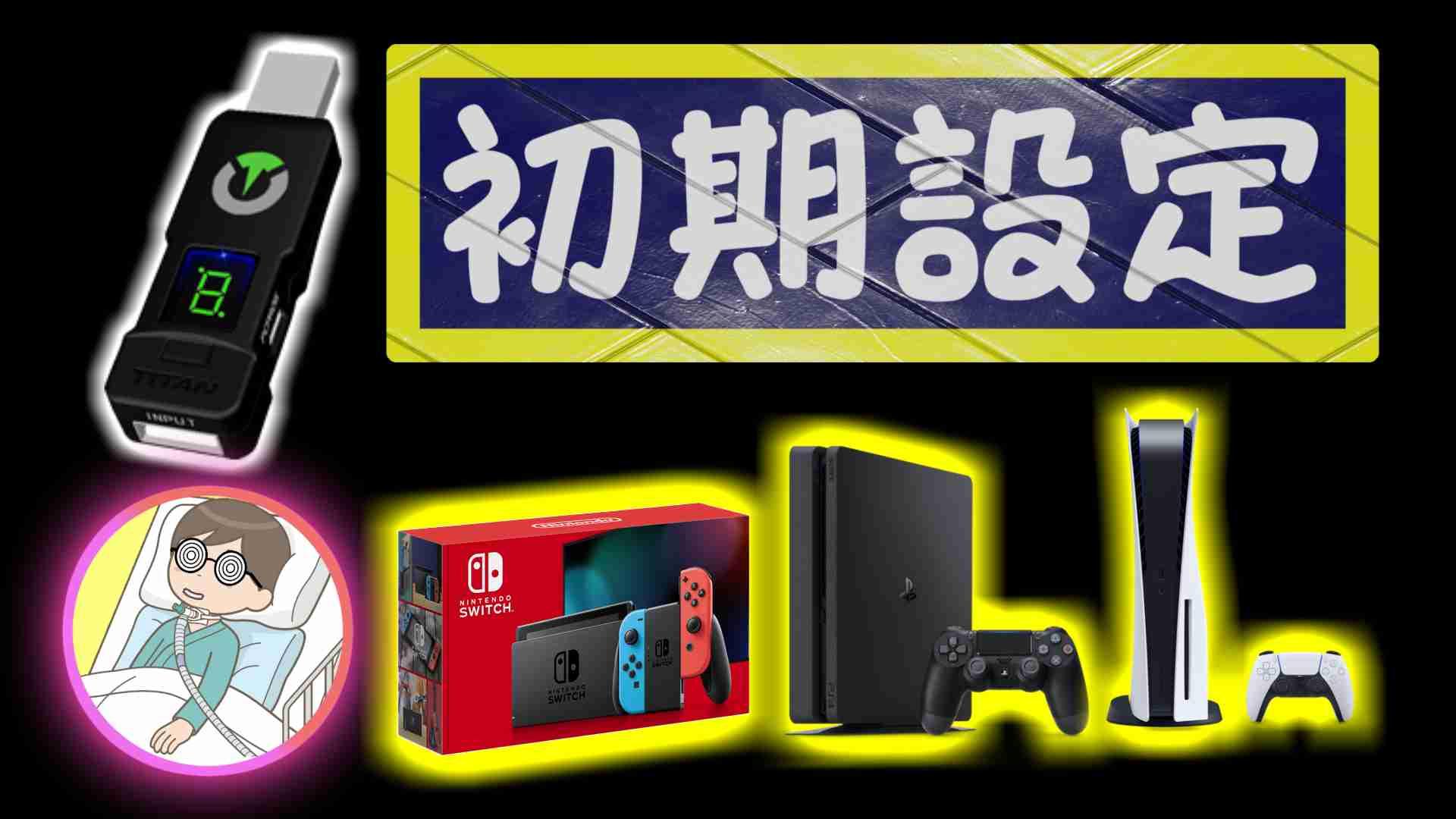 ブログ記事「コンバーターTitan Oneの初期設定(Nintendo Switch/PS4/PS5)」のサムネイル画像
