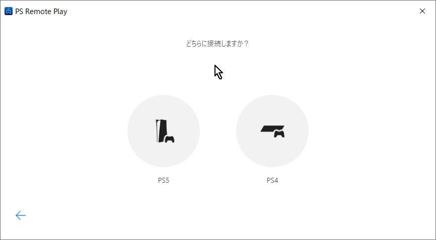 【PC版PSリモートプレイ】PS4かPS5かを選ぶ画面