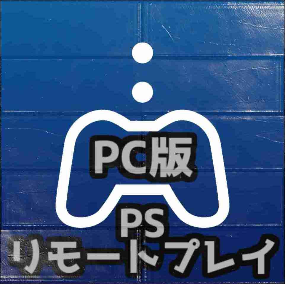 【PC版PSリモートプレイ】ロゴ入りアイコン