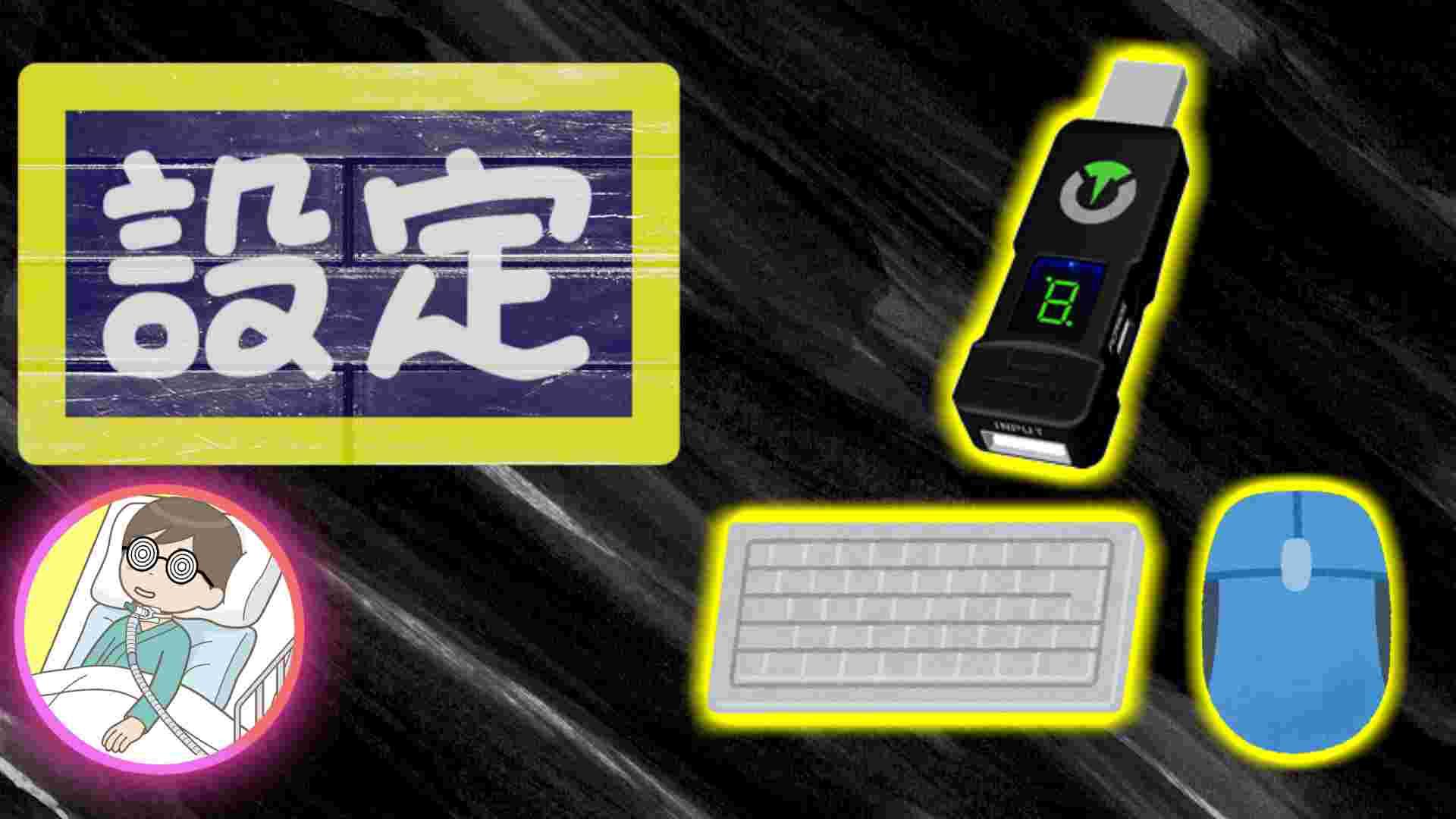 ブログ記事「コンバーターTitan Oneのキーボード/マウス設定MaxAim DI編【福祉用途にも使える!】」のサムネイル画像
