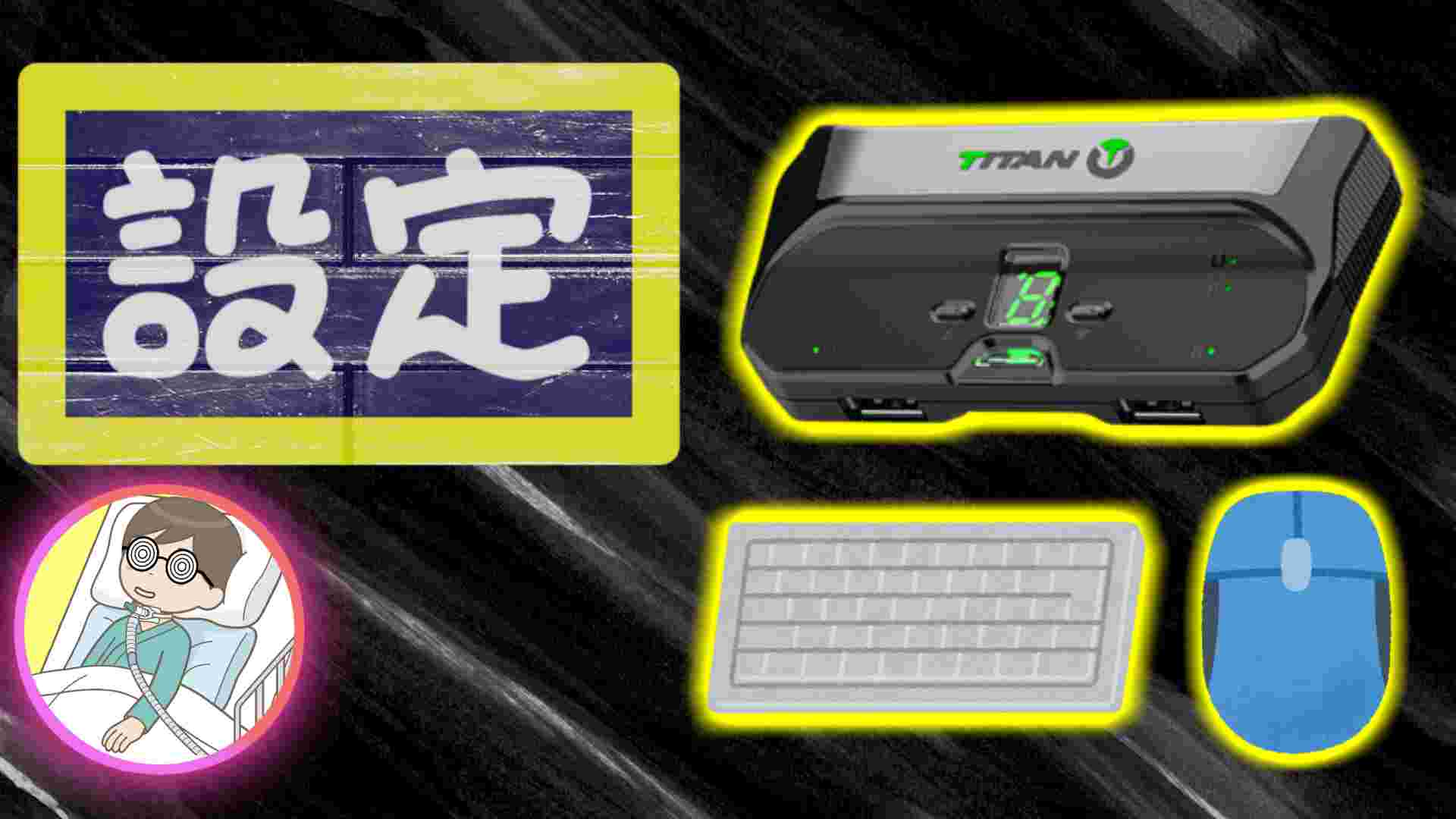 ブログ記事「コンバーターTitan Twoのキーボード/マウス設定方法【福祉用途にも使える!】」のサムネイル画像