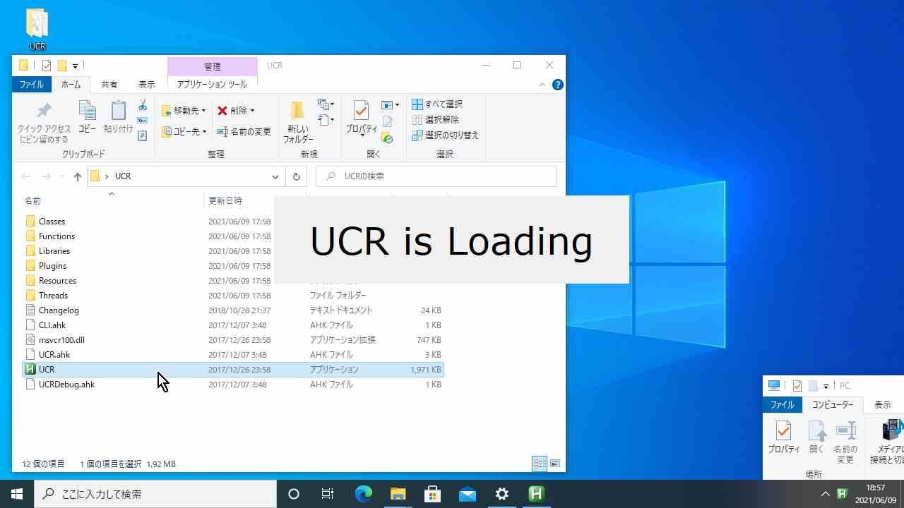 【Titan One】UCR(Universal Control Remapper)起動中メッセージ「UCR is Loading」