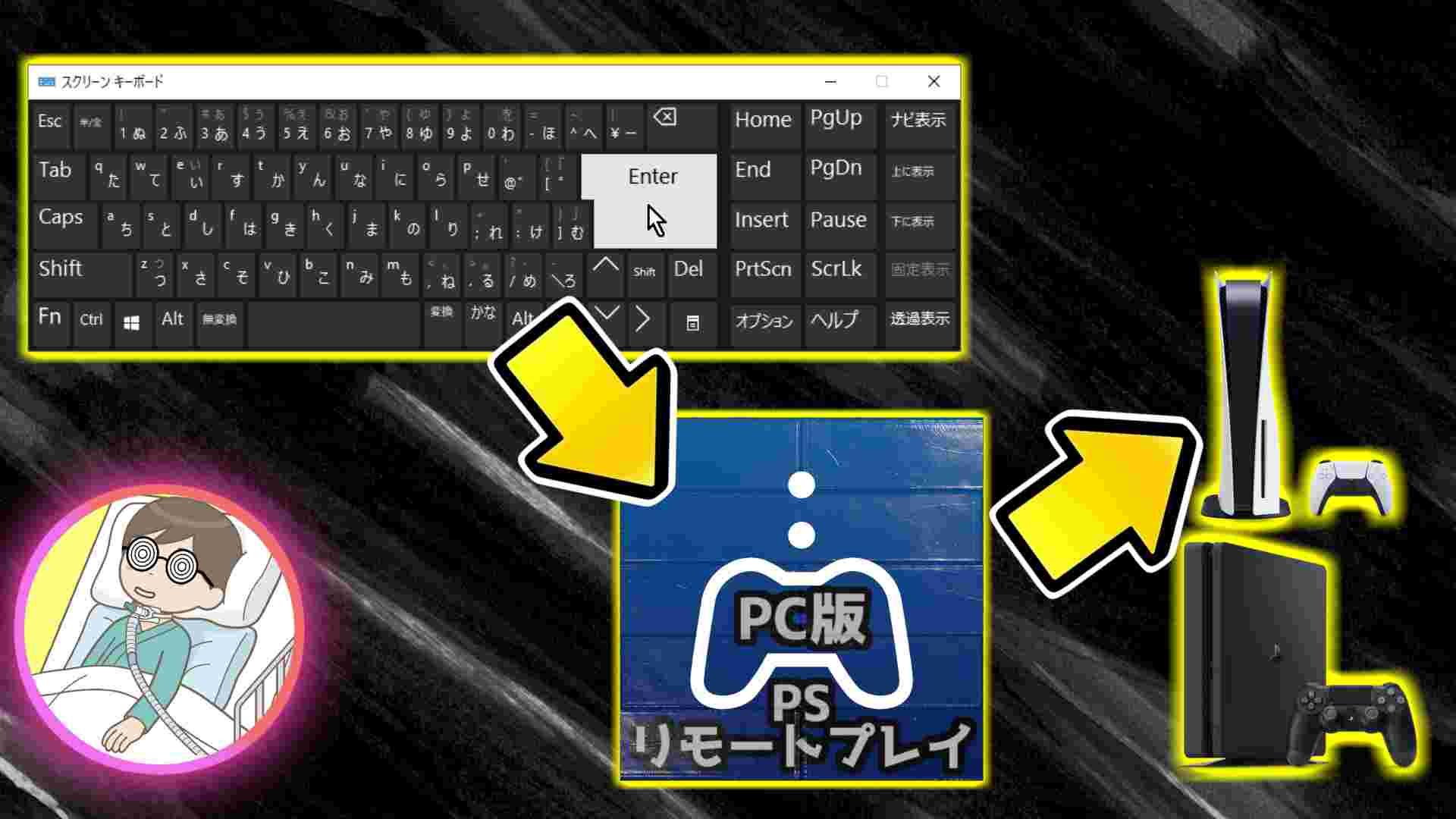 ブログ記事「PSリモートプレイ(PS5/PS4)をスクリーンキーボードで操作」のサムネイル画像
