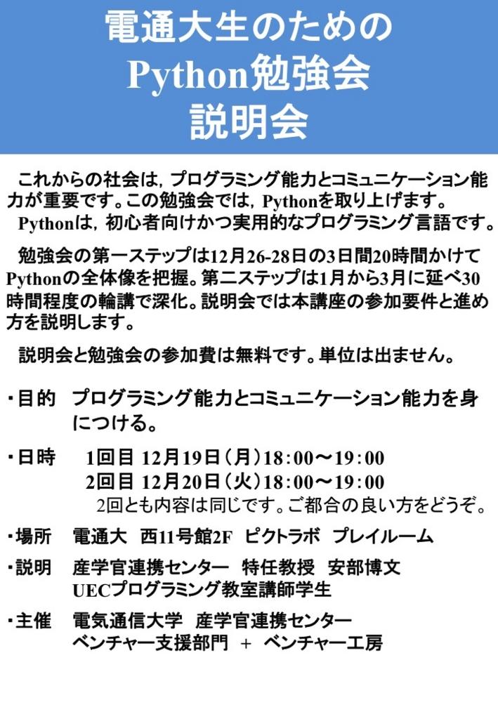f:id:uec-tarou:20161220164842j:plain