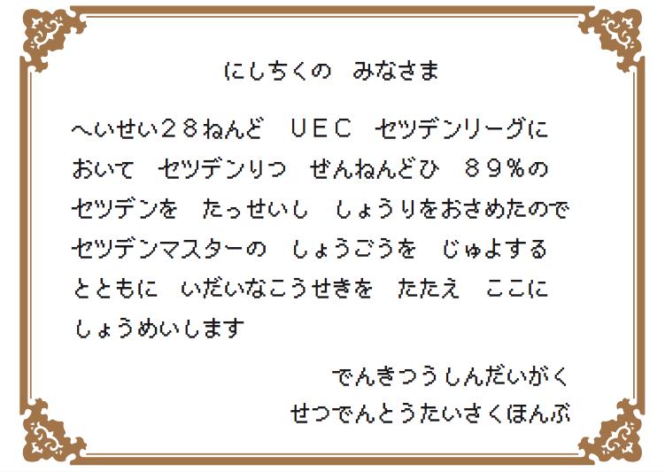 f:id:uec-tarou:20170121184127p:plain