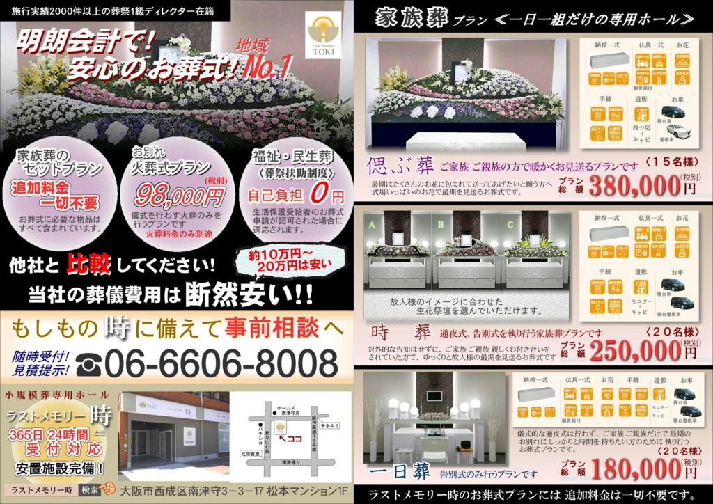 f:id:ueda818:20171011164811j:plain