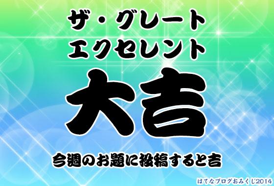 f:id:ueday:20140101000800p:image