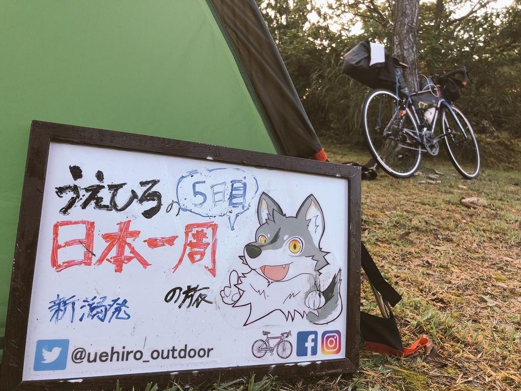 f:id:uehiro_outdoor:20180916223158j:plain