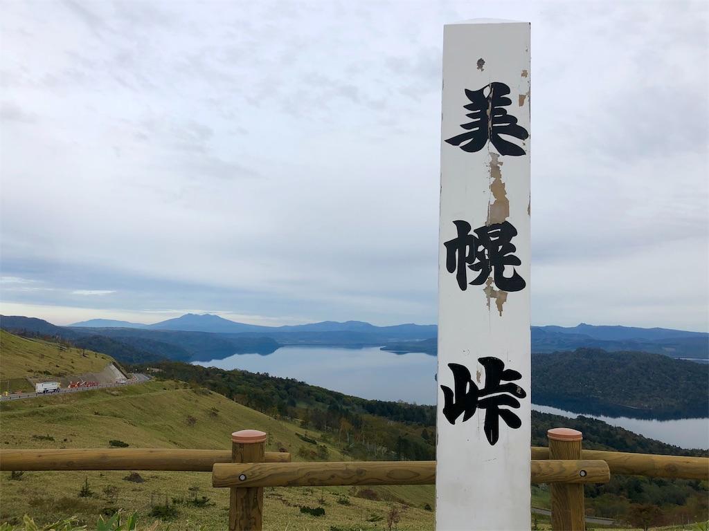 f:id:uehiro_outdoor:20181007090643j:image