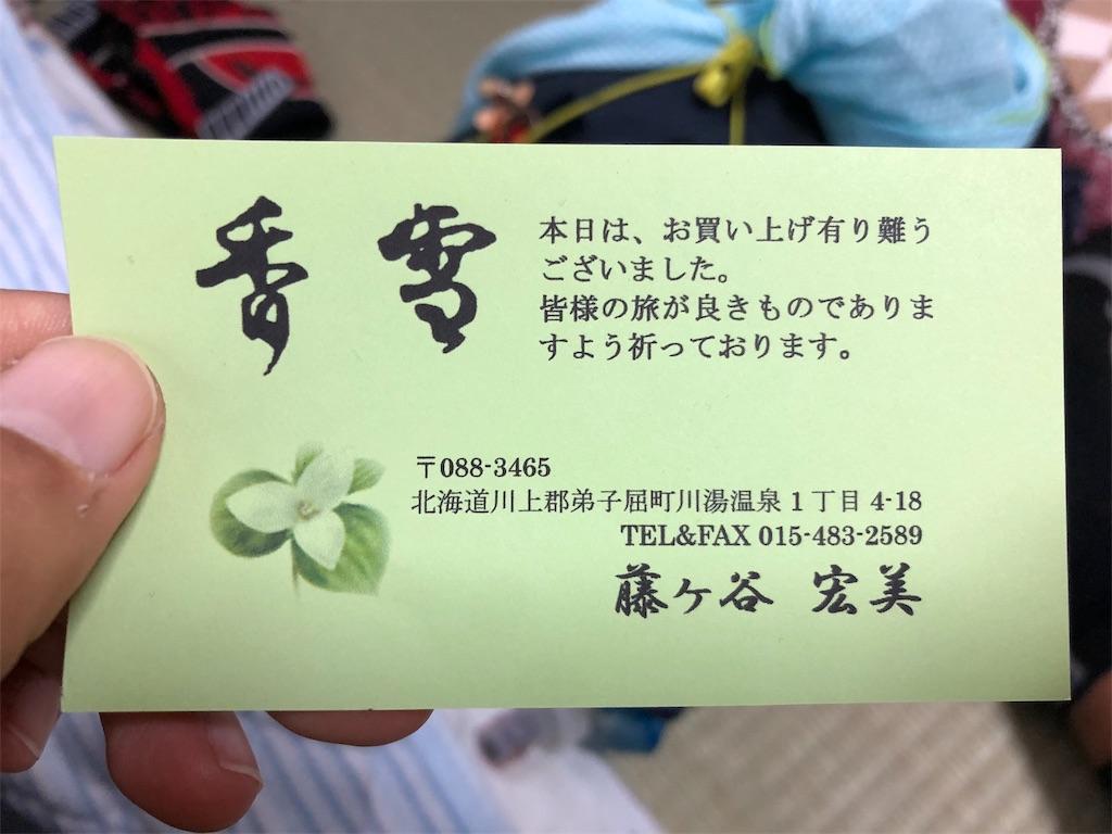 f:id:uehiro_outdoor:20181007090905j:image