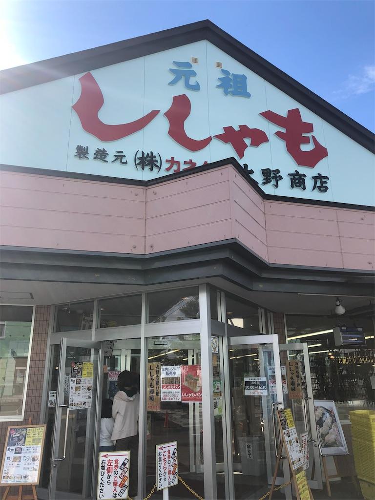 f:id:uehiro_outdoor:20181012185008j:image
