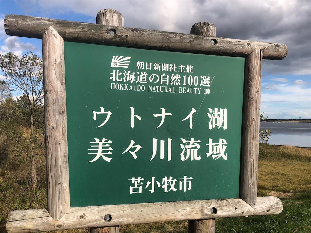 f:id:uehiro_outdoor:20181012190452j:image