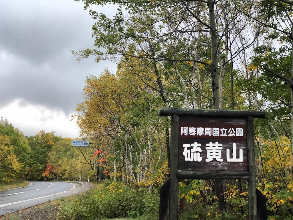 f:id:uehiro_outdoor:20181012200659j:image