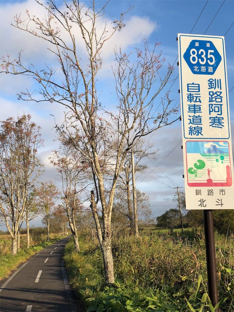 f:id:uehiro_outdoor:20181012201832j:image
