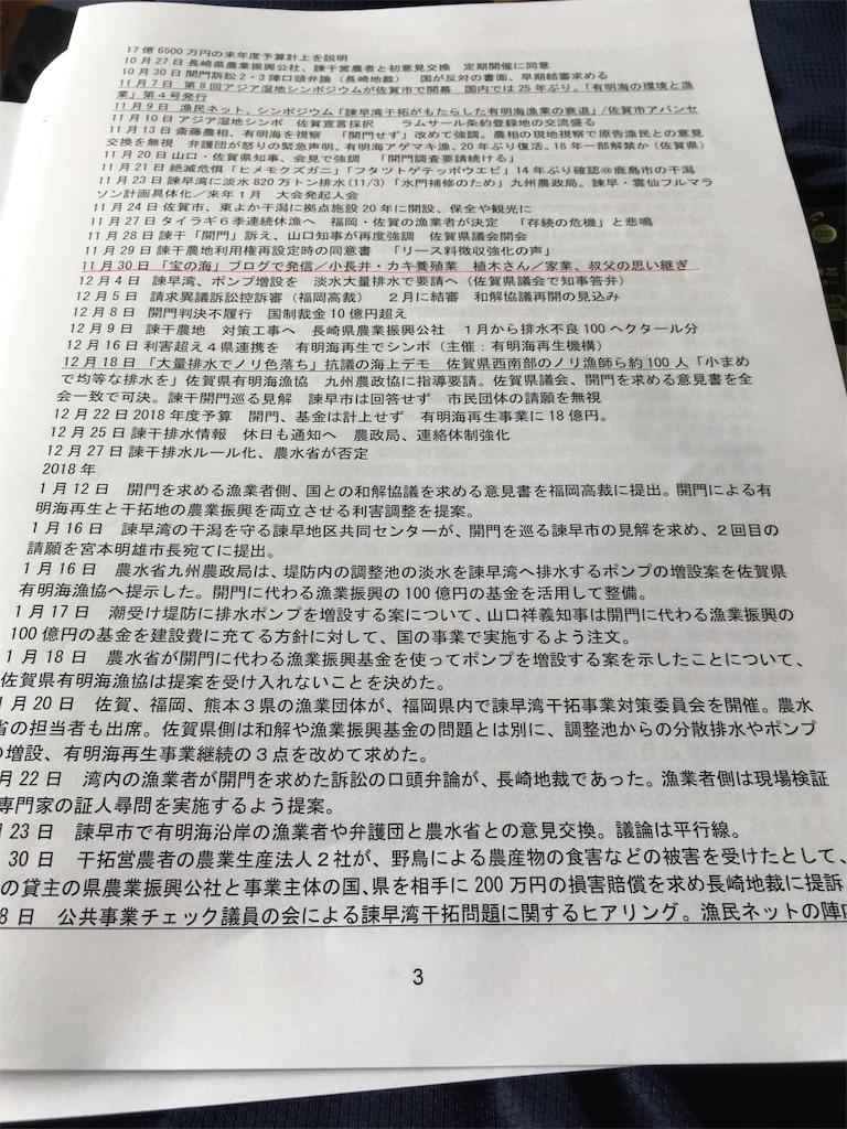 f:id:ueki_suisan:20180603114947j:image