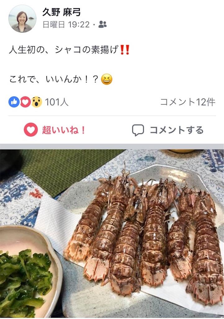 f:id:ueki_suisan:20180605204259j:image