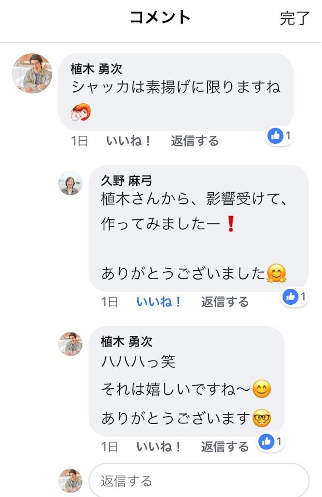 f:id:ueki_suisan:20180605204303j:image