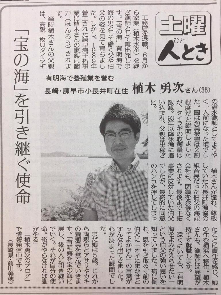 f:id:ueki_suisan:20180609124341j:plain