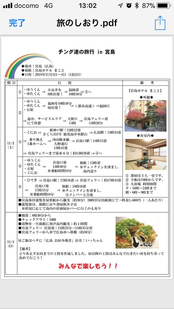 f:id:ueki_suisan:20181110174339p:plain