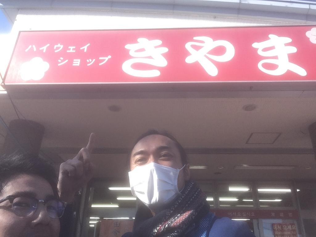 f:id:ueki_suisan:20181110174831j:plain