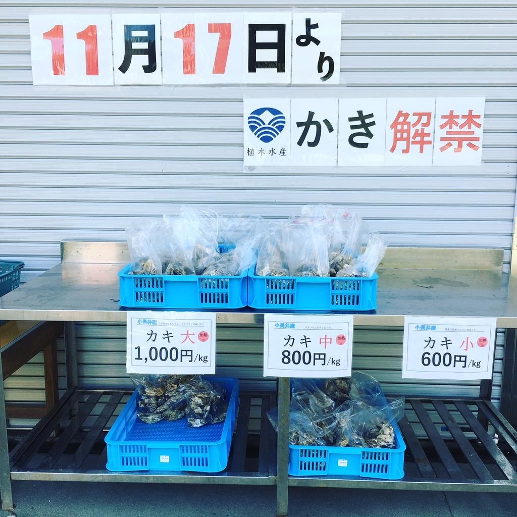 f:id:ueki_suisan:20181202181848j:plain