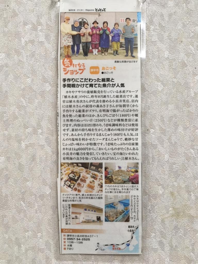 f:id:ueki_suisan:20190121181143j:plain