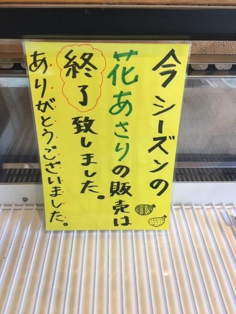 f:id:ueki_suisan:20190509172002j:plain