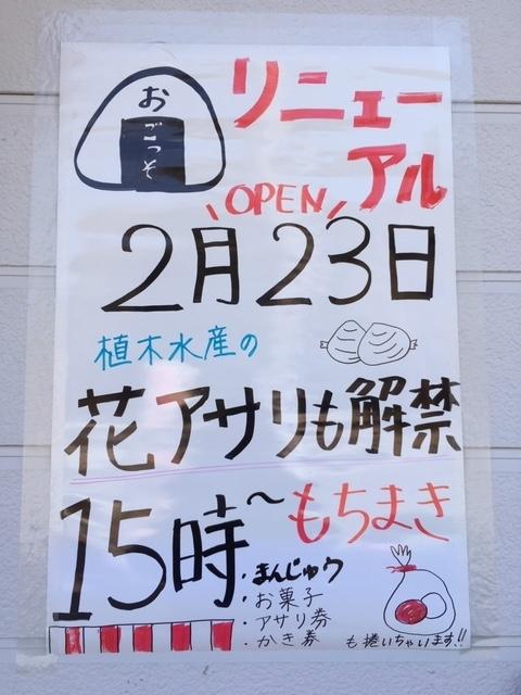 f:id:ueki_suisan:20190519183837j:plain