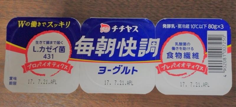 f:id:uekuni:20170717082612j:plain