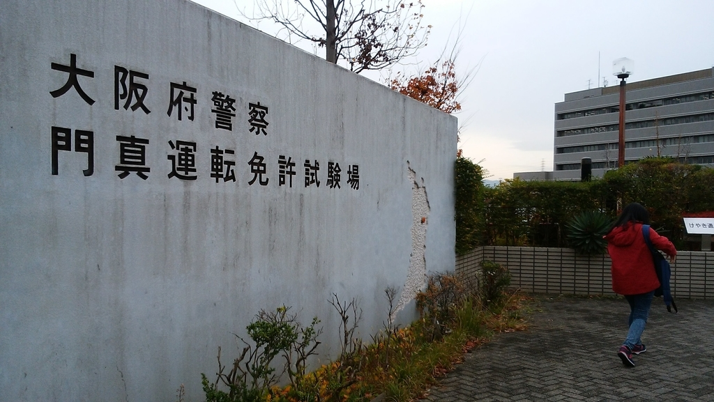 大阪府警察門真運転免許試験場