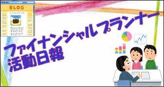 ファイナンシャルプランナー活動日報