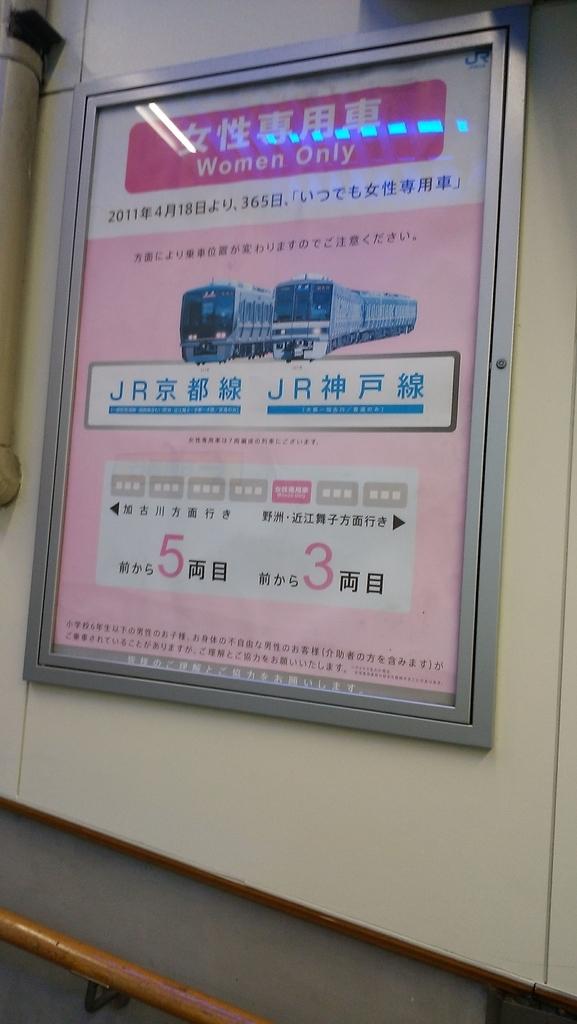 女性専用車の設定を知らせるポスター(JR西日本)