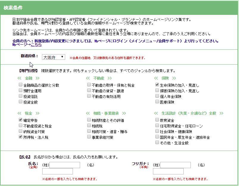 会員HP検索