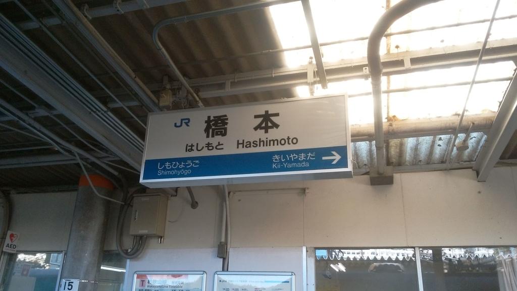 橋本駅にて