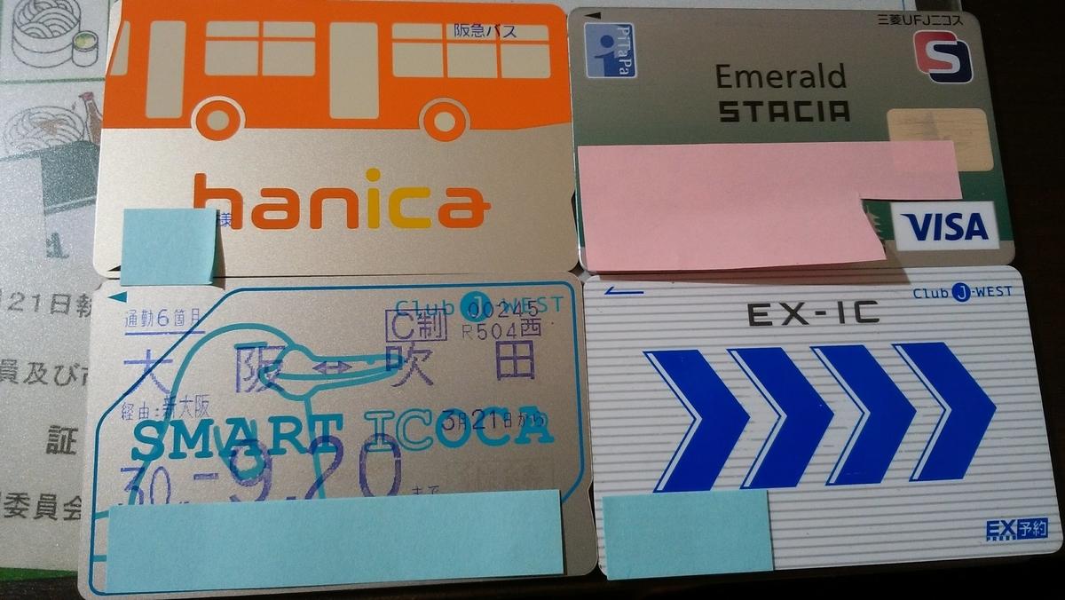 交通系ICカード達