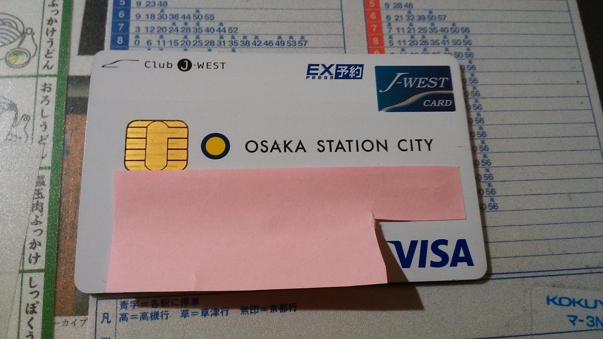 OSAKA STATION CITY J‐WESTカード「エクスプレス」
