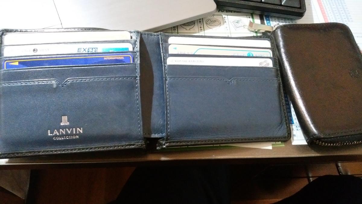 財布全体のイメージ、札入れと小銭入れ