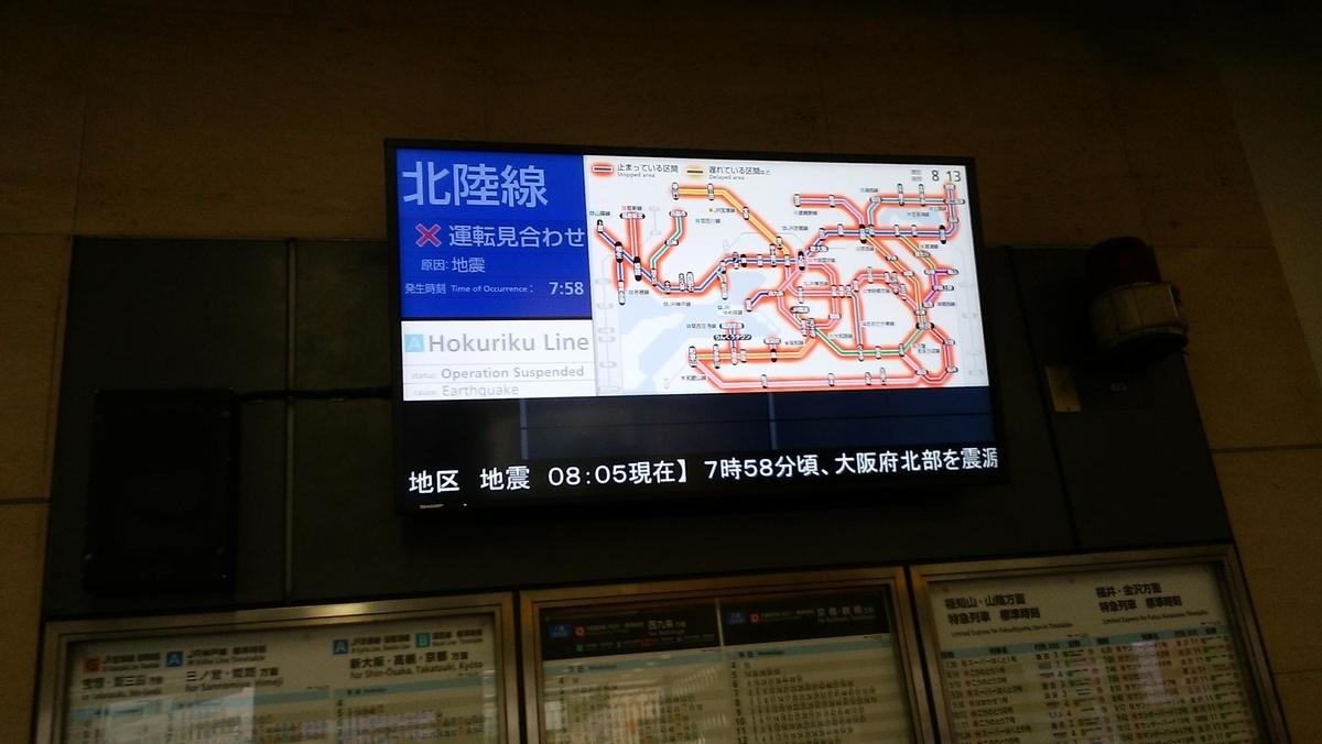 2018年6月18日朝、JR大阪駅