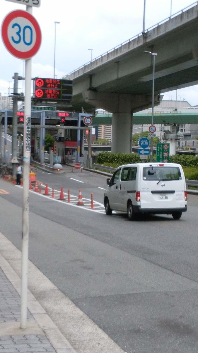 2018年6月18日朝、阪神高速入口