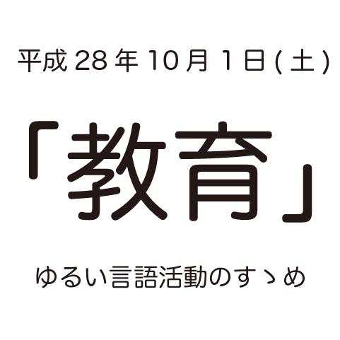 f:id:uemizu:20161008021412p:plain