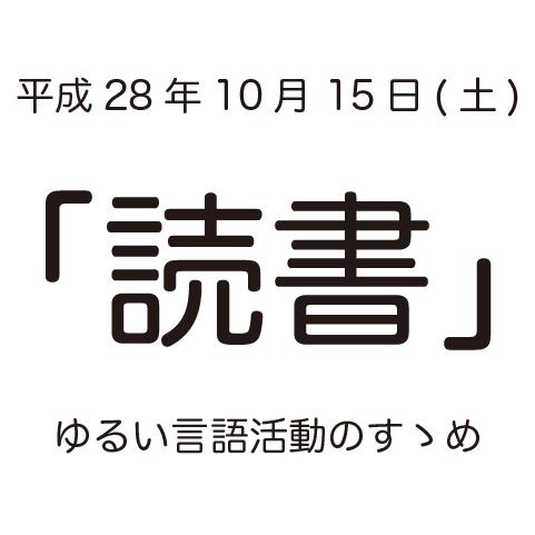 f:id:uemizu:20161014184620p:plain