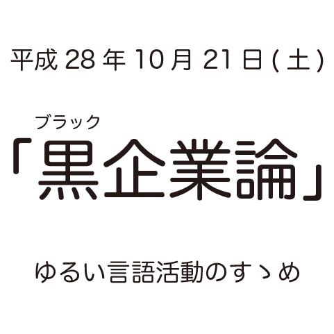 f:id:uemizu:20161021172920p:plain
