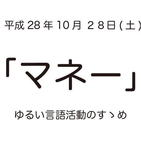 f:id:uemizu:20161102161721p:plain