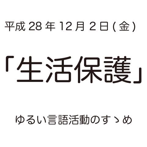 f:id:uemizu:20161201161539p:plain