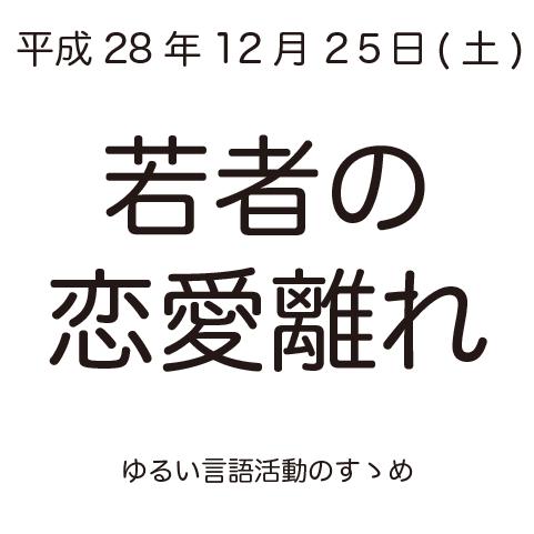f:id:uemizu:20161224135816p:plain