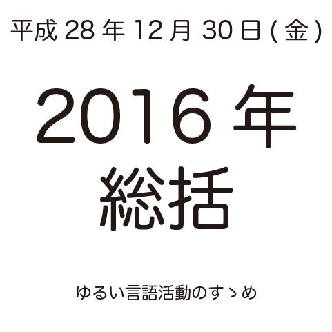 f:id:uemizu:20161231015436p:plain