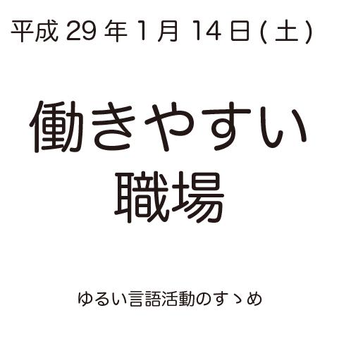 f:id:uemizu:20170112110026p:plain