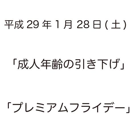 f:id:uemizu:20170126114308p:plain