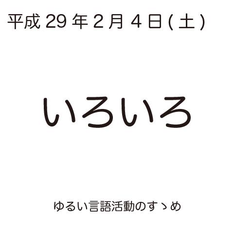 f:id:uemizu:20170202194120p:plain